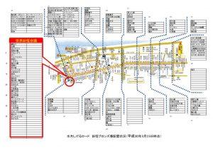 水木しげるロード map 地図